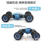 玩具遙控車越野車四驅攀爬車遙控變形扭變汽車可充電兒童玩具男孩DF   雙十二
