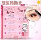 眉形輔助卡 Brow Class 三種眉型 定位尺 軟尺 畫眉工具 修眉 一字眉 立體 化妝 化粧 眉毛 畫眉貼