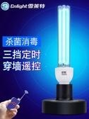 紫外線消毒燈殺菌燈家用行動式滅菌燈便攜室內除螨紫外線燈 居樂坊生活YYJ