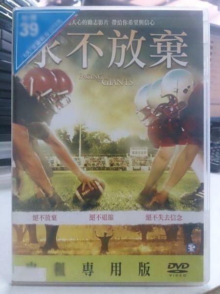 影音專賣店-G10-044-正版DVD【永不放棄】-橄欖球勵志片