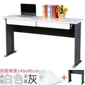 Homelike 格雷140x40工作桌 亮面烤漆(附二抽) 白桌面/灰腳