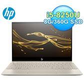【HP 惠普】ENVY 13-ah0045TU 13吋筆電 金色