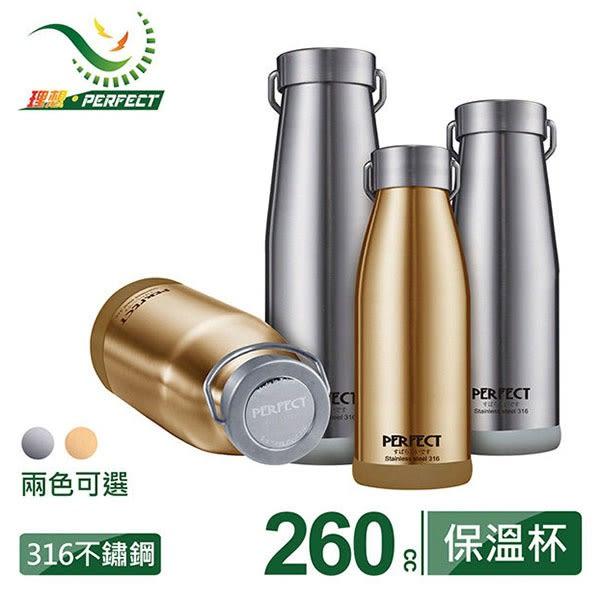 PERFECT SUS316日式真空保溫瓶260ml 保溫杯 不銹鋼保溫