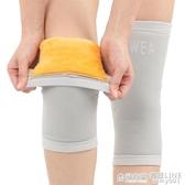護膝保暖老寒腿男女士加厚加絨膝蓋關節護套老人防寒專用冬季護漆 極有家