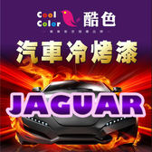 JAGUAR 汽車專用,酷色汽車冷烤漆,各式車色均可訂製,車漆烤漆修補,專業冷烤漆,400ML