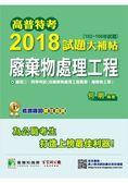 高普特考2018試題大補帖【廢棄物處理工程】(102~106年試題)三、四等
