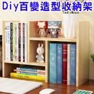 書架 收納架 Diy百變置物架