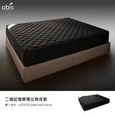 【obis】二線記憶膠獨立筒床墊6x7尺雙人特大