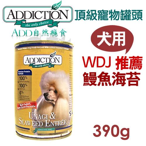 [寵樂子]《紐西蘭Addiction》健康罐頭 - 鰻魚海苔390g / 單罐 / 狗罐頭