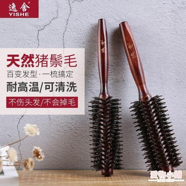 梳子 梳子捲髮梳豬鬃毛滾梳子美髮內扣家用吹造型髮廊專業圓筒捲梳男女 店慶降價