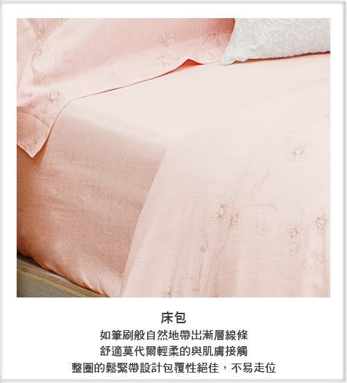 【e-mission】Yomon 莫代爾色織加大四件式床包組