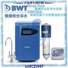 【BWT德國倍世】 DWH30A 智慧型櫥下冷熱雙溫飲水機+ Woda Pure醫療級淨水設備【全省免費安裝】