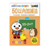 【風車】FOOD超人學前必備練習本:50以內加減法←練習本 寫字 學習