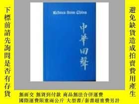 二手書博民逛書店Echoes罕見from China 中華回聲18417 陳崇桂