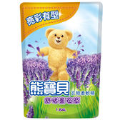 熊寶貝衣物柔軟精-舒恬薰衣草香補充包1.84L【愛買】