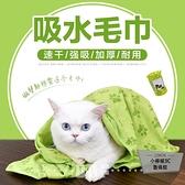 貓咪爪印吸水毛巾寵物浴巾強吸水貓狗洗澡毛巾【小柠檬3C】