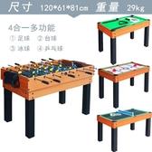 桌球台成人桌上足球機撞球桌冰球桌乒乓球桌多功能四合一室內運動 毅然空間