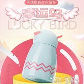 兒童水壺 幸運鳥保溫杯可愛小巧男女生兒童學生創意便攜迷你小水杯 童趣屋