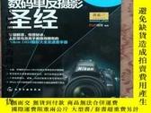 二手書博民逛書店Nikon罕見D610數碼單反攝影聖經Y254853 Fun視覺