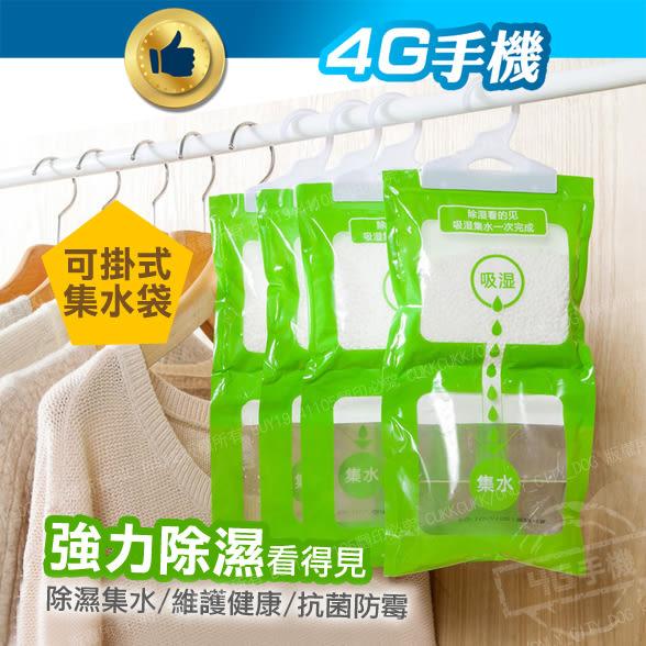 可掛式防潮吸濕包 健康除濕包 居家衣櫃除濕 除濕袋 乾燥劑吸濕劑除溼包 掛勾【4G手機】