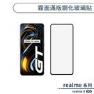realme 8 5G 霧面滿版鋼化玻璃貼 保護貼 防指紋 保護膜 鋼化膜 9H鋼化玻璃
