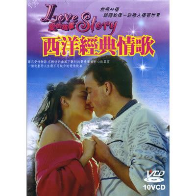 愛的故事-西洋經典情歌VCD (10片裝)