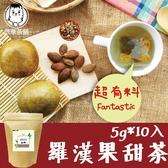 【5折】羅漢果甜茶 (10入/袋) 澎大海茶 膨大海茶 花草茶 花茶 青草茶 茶包 鼎草茶舖