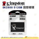金士頓 Kingston SKC600 512GB 公司貨 2.5 吋 SATA SSD 讀取 550MB 固態硬碟