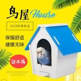 鳥窩鳥用繁殖箱虎皮牡丹鸚鵡鳥保暖孵化箱鳥籠配件鳥窩巢