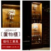 模型櫃 公仔櫃 LED燈工業風玻璃收納展示櫃 置物櫃 收藏櫃 玻璃櫃 書櫃  櫃子 MIT台灣製 BO019 澄境