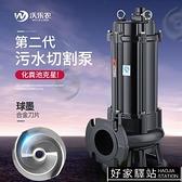切割式污水泵220v家用化糞池抽水機抽糞泥漿排汙泵吸水小型潛水泵