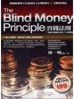 二手書 盲錢法則-投資大師都在玩的〔心理遊戲〕:投顧和理專不告訴你的【 R2Y 9868379865