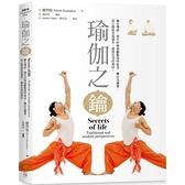 瑜伽之鑰 :融合傳統、現代的瑜伽觀點與呼吸法、體位法練習