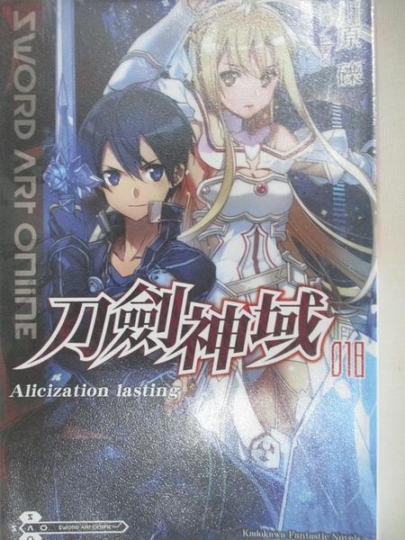 【書寶二手書T8/一般小說_H43】Sword Art Online 刀劍神域 (18) Alicization lasting_川原礫