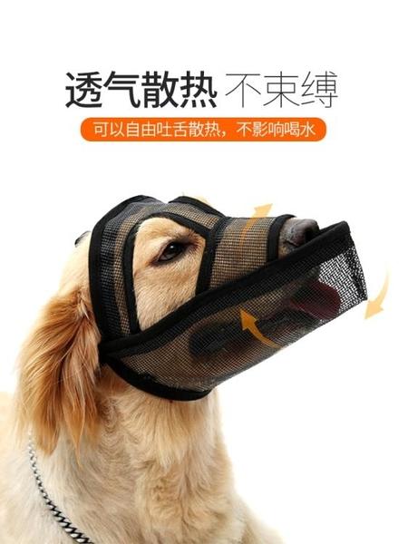 狗狗嘴套防咬防亂吃亂叫金毛拉布拉多口罩頭套大型犬寵物嘴套面罩 陽光好物