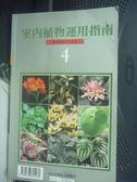 【書寶二手書T5/園藝_IIU】室內植物運用指南_綠生活雜誌