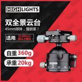 平衡器 雄火攝影像專業單反照相機三腳架低重心雙全景長焦鏡頭云台E3-H2 JD【美物居家館】