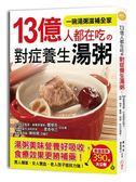 (二手書)13億人都在吃的對症養生湯粥