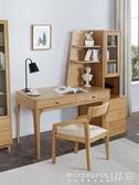 電腦桌淘木軒實木書桌書架組合學生家用臺式電腦桌書櫃一體北歐寫字臺LX 晶彩