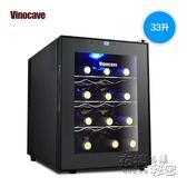 紅酒櫃Vinocave/維諾卡夫 SC-12AJP電子紅酒櫃恒溫酒櫃小型冰吧家用客廳HM 衣櫥の秘密