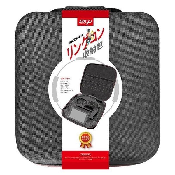 【玩樂小熊】現現貨 Switch周邊 DXP 主機+健身環 全配件豪華收納箱