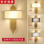 壁燈 後現代輕奢新中式床頭壁燈金色簡約創意客廳酒店別墅igo 唯伊時尚