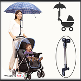 多功能嬰兒手推車專用遮陽雨傘支架