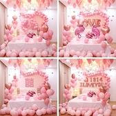 馬卡龍氣球裝飾新房場景求婚房布置浪漫結婚慶套裝【步行者戶外生活館】