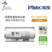 《鴻茂HMK》新節能電能熱水器(橫掛式調溫型 TSQ系列) EH-2001TSQ 20加侖-全機保固2年 原廠公司貨