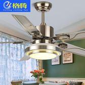 吊扇 不銹鋼風扇燈 餐廳吊扇燈客廳電扇燈簡約現代LED木葉風扇吊燈 igo 第六空間