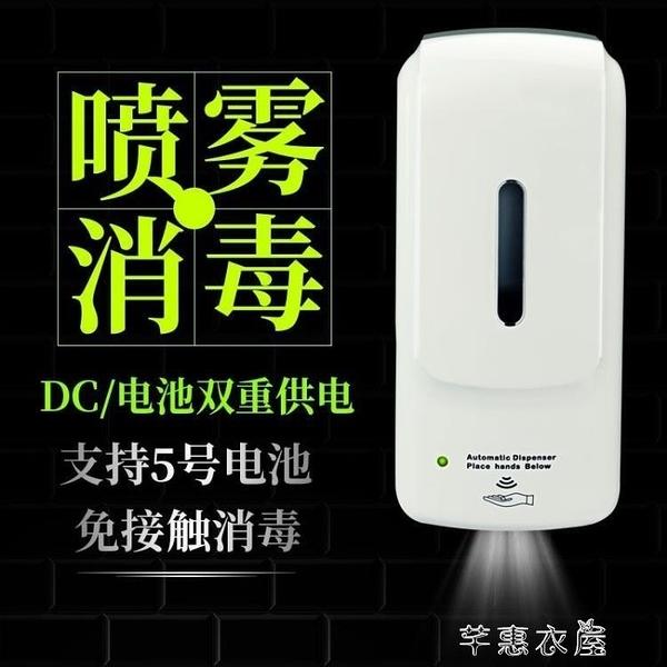 自動感應手部消毒器壁掛桌面式皂液器臺置酒精噴霧消毒機學校酒店 快速出貨