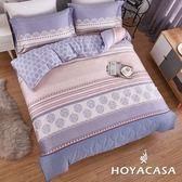 加大四件式抗菌天絲兩用被床包組-HOYACASA典韻