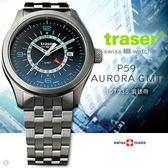 瑞士Traser P59 Aurora 極光GMT 深藍錶款(鋼錶帶)手錶 (公司貨) 分期零利率
