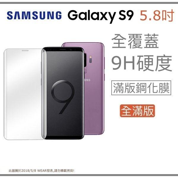 【免運】【全滿版曲面】SAMSUNG Galaxy S9 奈米 9H 鋼化玻璃膜、旭硝子保護貼【5.8吋】盒裝公司貨